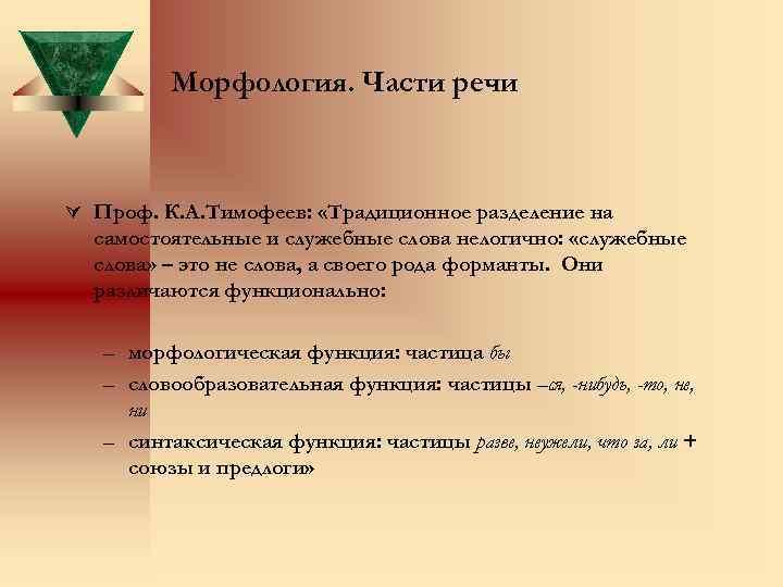 Морфология. Части речи Ú Проф. К. А. Тимофеев: «Традиционное разделение на самостоятельные и служебные