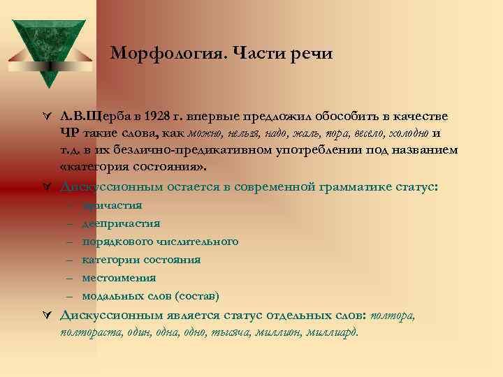 Морфология. Части речи Ú Л. В. Щерба в 1928 г. впервые предложил обособить в