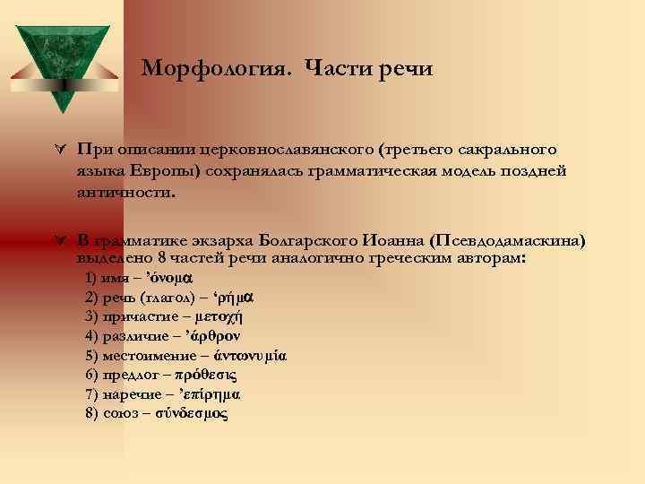 Морфология. Части речи Ú При описании церковнославянского (третьего сакрального языка Европы) сохранялась грамматическая модель
