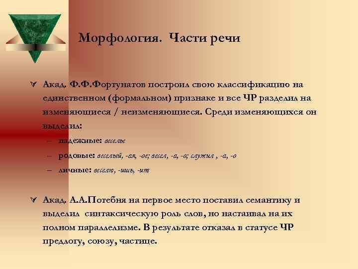 Морфология. Части речи Ú Акад. Ф. Ф. Фортунатов построил свою классификацию на единственном (формальном)