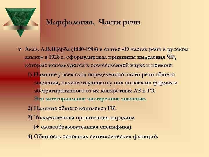 Морфология. Части речи Ú Акад. Л. В. Щерба (1880 -1944) в статье «О частях
