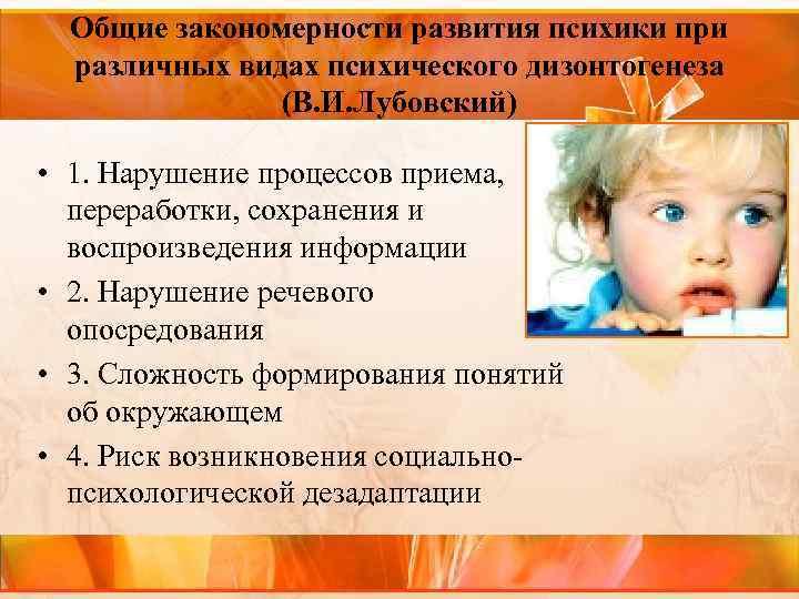 Общие закономерности развития психики при различных видах психического дизонтогенеза (В. И. Лубовский) • 1.