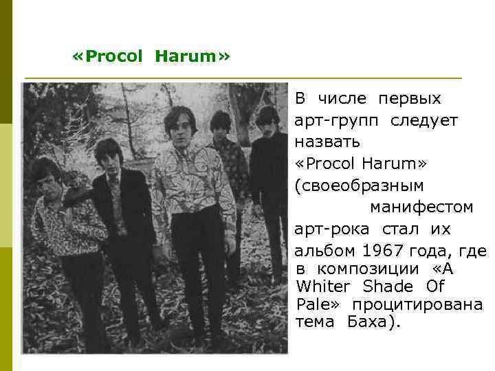 «Proсol Harum» В числе первых арт групп следует назвать «Procol Harum» (своеобразным манифестом