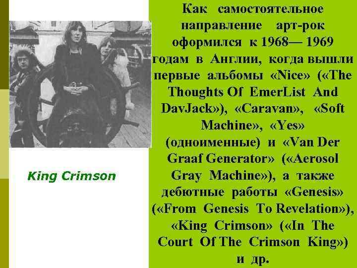 King Crimson Как самостоятельное направление арт-рок оформился к 1968— 1969 годам в Англии, когда
