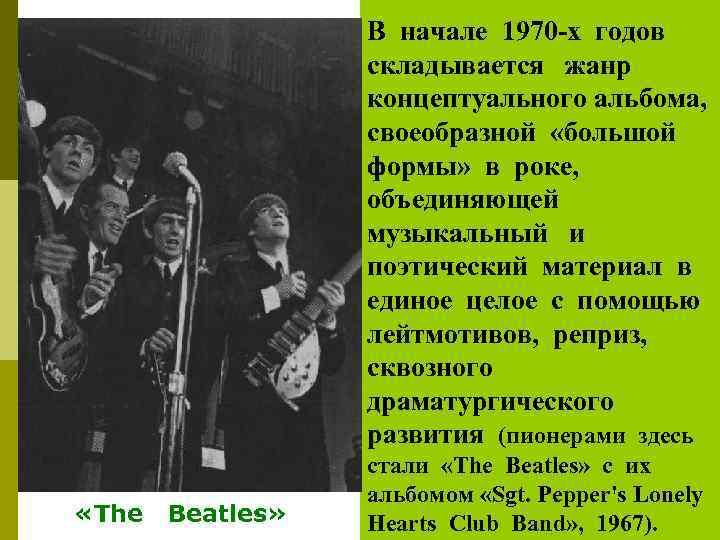 В начале 1970 -х годов складывается жанр концептуального альбома, своеобразной «большой формы» в роке,