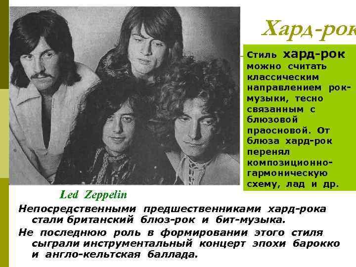 Хард-рок Led Zeppelin Стиль хард рок можно считать классическим направлением рок музыки, тесно связанным