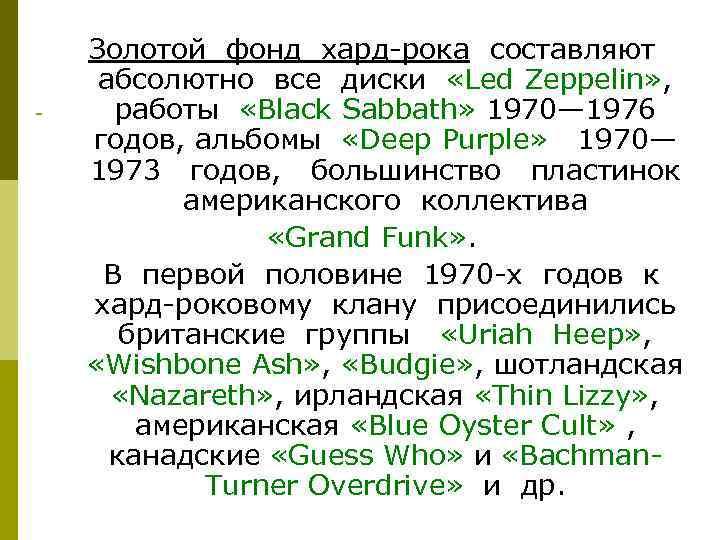 Золотой фонд хард рока составляют абсолютно все диски «Led Zeppelin» , работы «Black Sabbath»