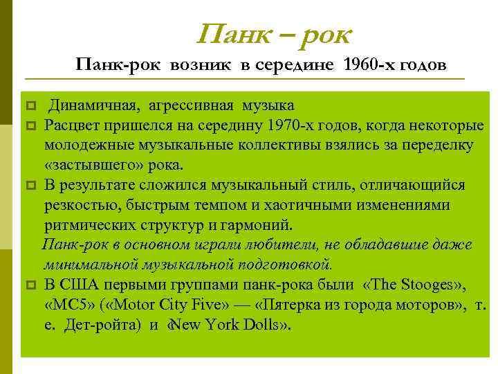 Панк – рок Панк-рок возник в середине 1960 -х годов p p Динамичная, агрессивная