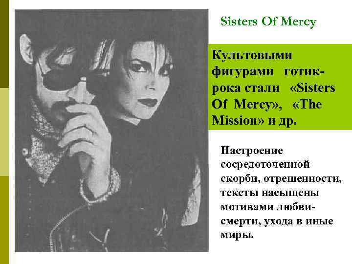 Sisters Of Mercy Культовыми фигурами готикрока стали «Sisters Of Mercy» , «The Mission» и