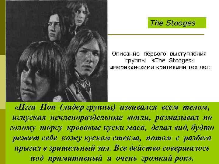 The Stooges Описание первого выступления группы «The Stooges» американскими критиками тех лет: «Игги Поп