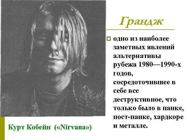 Грандж p Курт Кобейн ( «Nirvana» ) одно из наиболее заметных явлений альтернативы рубежа
