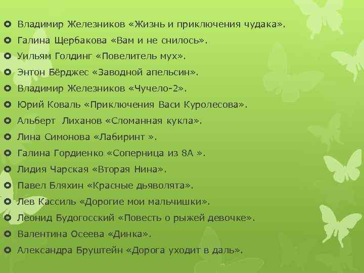 Владимир Железников «Жизнь и приключения чудака» . Галина Щербакова «Вам и не снилось»