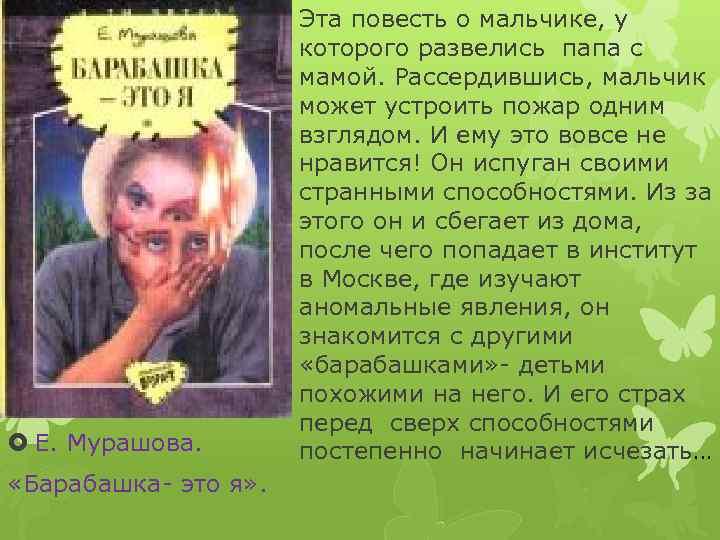 Е. Мурашова. «Барабашка- это я» . Эта повесть о мальчике, у которого развелись