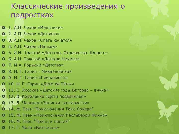 Классические произведения о подростках 1. А. П. Чехов «Мальчики» 2. А. П. Чехов «Детвора»