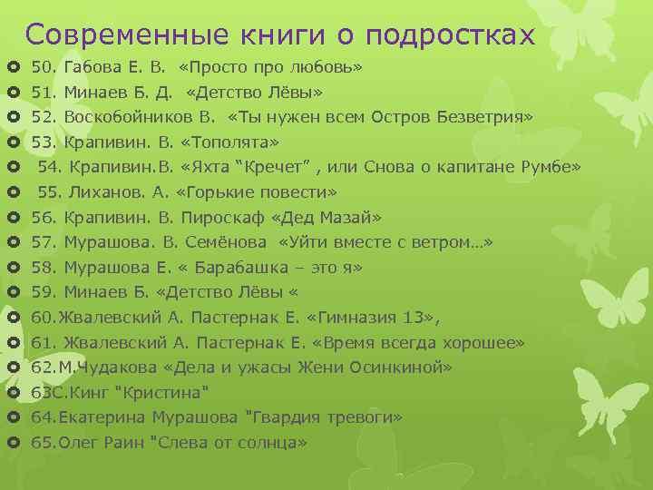 Современные книги о подростках 50. Габова Е. В. «Просто про любовь» 51. Минаев Б.