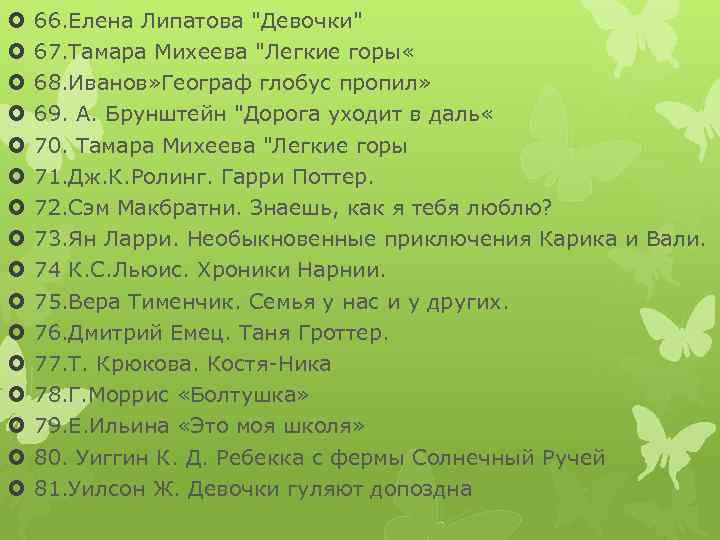 66. Елена Липатова