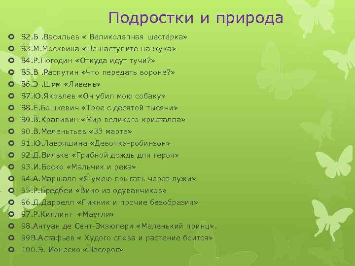 Подростки и природа 82. Б. Васильев « Великолепная шестёрка» 83. М. Москвина «Не