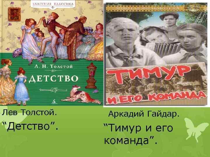 "Лев Толстой. Аркадий Гайдар. ""Детство"". ""Тимур и его команда""."