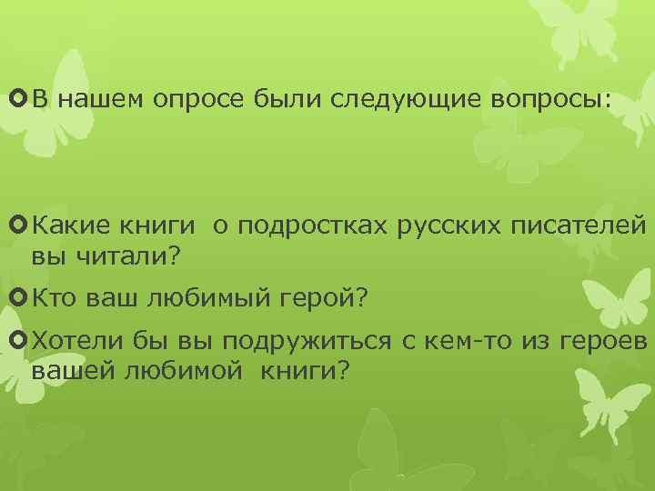 В нашем опросе были следующие вопросы: Какие книги о подростках русских писателей вы