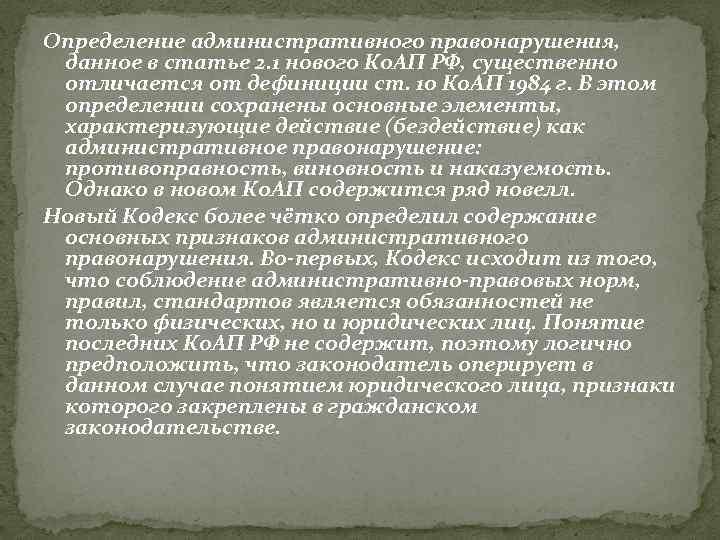 Определение административного правонарушения, данное в статье 2. 1 нового Ко. АП РФ, существенно отличается