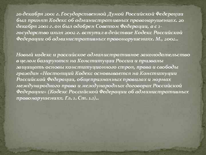 20 декабря 2001 г. Государственной Думой Российской Федерации был принят Кодекс об административных правонарушениях.
