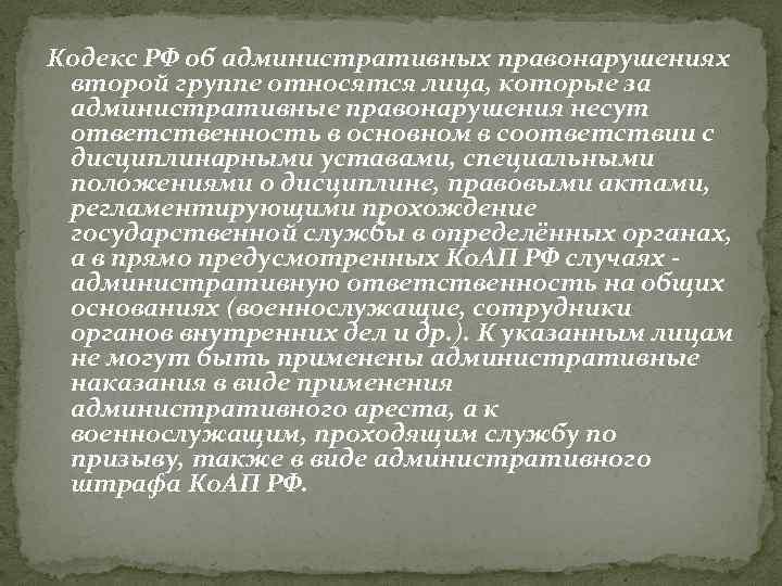 Кодекс РФ об административных правонарушениях второй группе относятся лица, которые за административные правонарушения несут