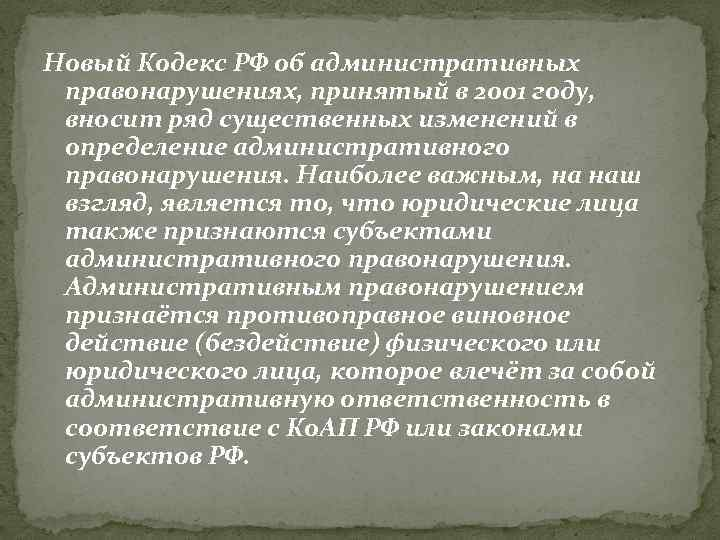 Новый Кодекс РФ об административных правонарушениях, принятый в 2001 году, вносит ряд существенных изменений