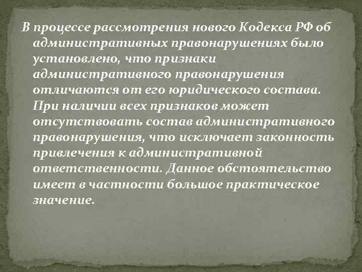 В процессе рассмотрения нового Кодекса РФ об административных правонарушениях было установлено, что признаки административного