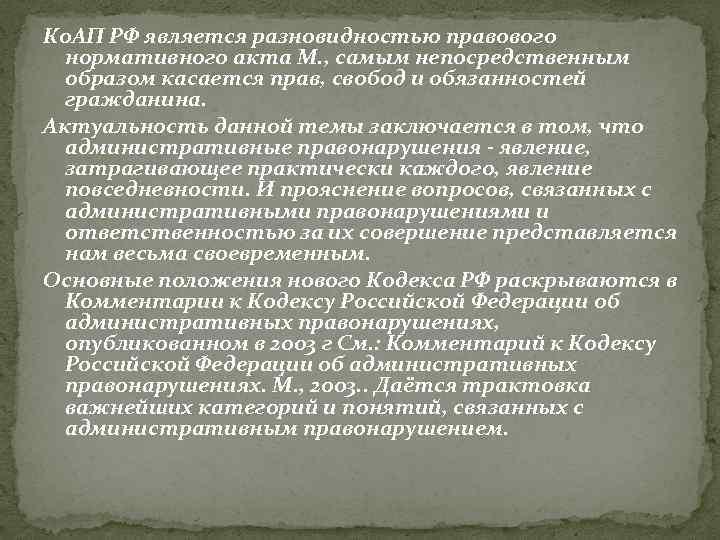 Ко. АП РФ является разновидностью правового нормативного акта М. , самым непосредственным образом касается