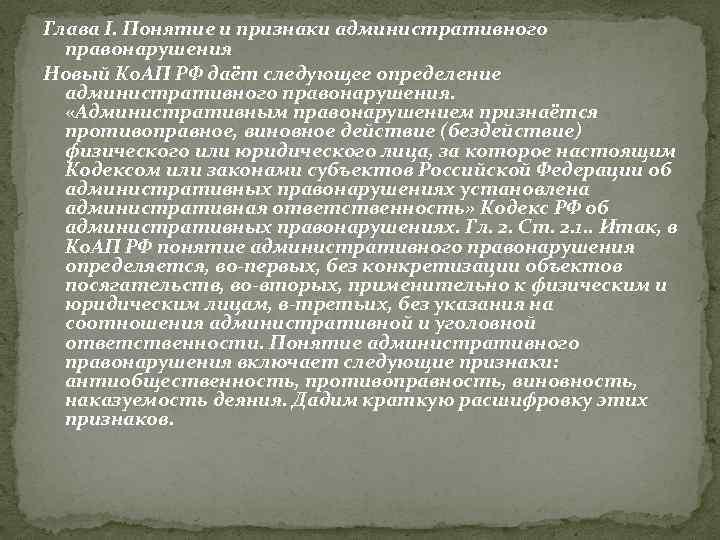 Глава I. Понятие и признаки административного правонарушения Новый Ко. АП РФ даёт следующее определение