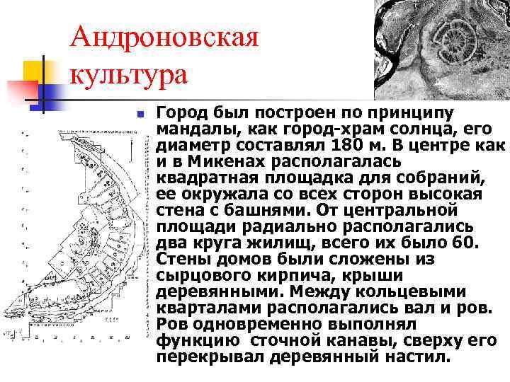 Андроновская культура n Город был построен по принципу мандалы, как город-храм солнца, его диаметр