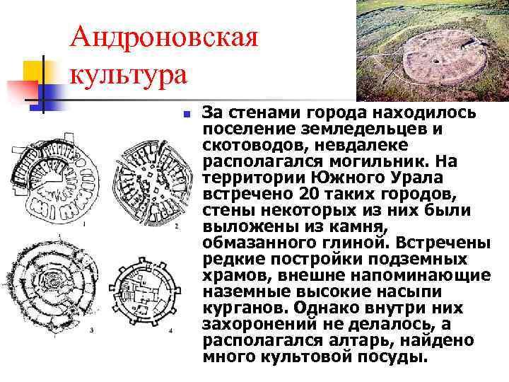 Андроновская культура n За стенами города находилось поселение земледельцев и скотоводов, невдалеке располагался могильник.