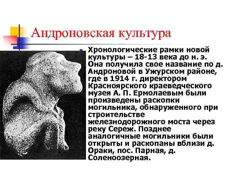 Андроновская культура n Хронологические рамки новой культуры – 18 -13 века до н. э.