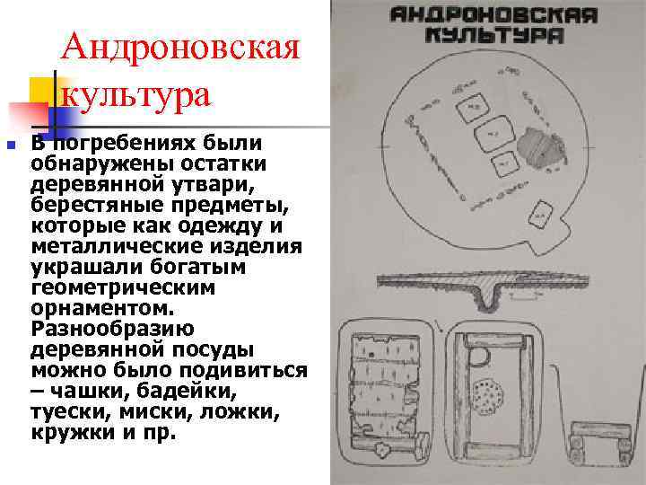 Андроновская культура n В погребениях были обнаружены остатки деревянной утвари, берестяные предметы, которые как