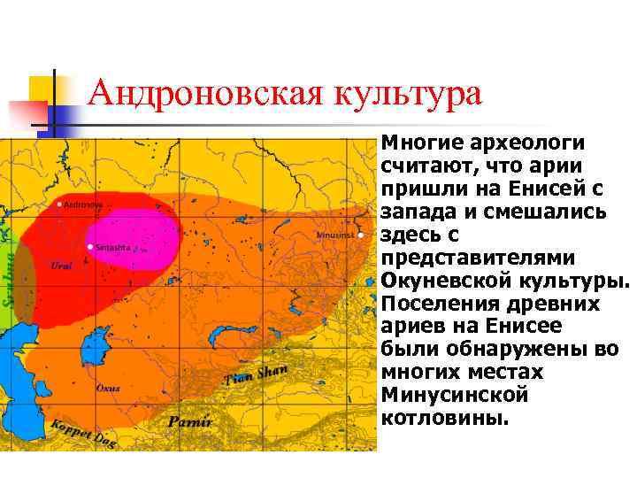 Андроновская культура n Многие археологи считают, что арии пришли на Енисей с запада и