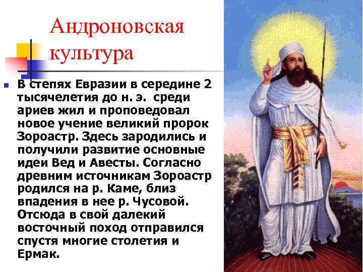 Андроновская культура n В степях Евразии в середине 2 тысячелетия до н. э. среди