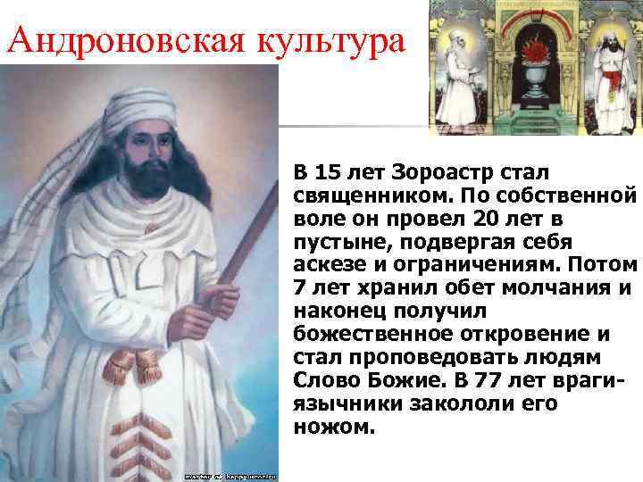 Андроновская культура n В 15 лет Зороастр стал священником. По собственной воле он провел
