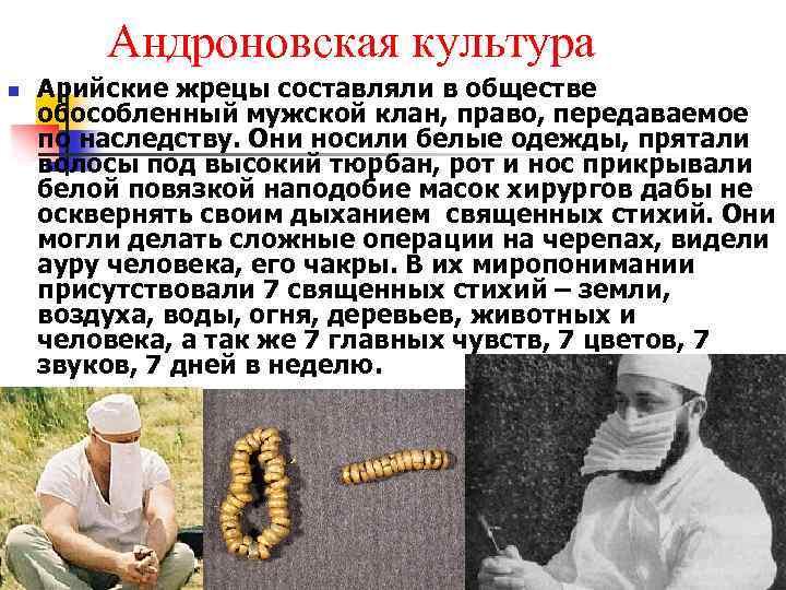 Андроновская культура n Арийские жрецы составляли в обществе обособленный мужской клан, право, передаваемое по