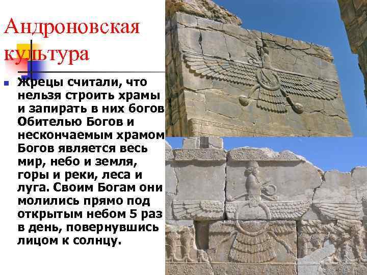 Андроновская культура n Жрецы считали, что нельзя строить храмы и запирать в них богов.