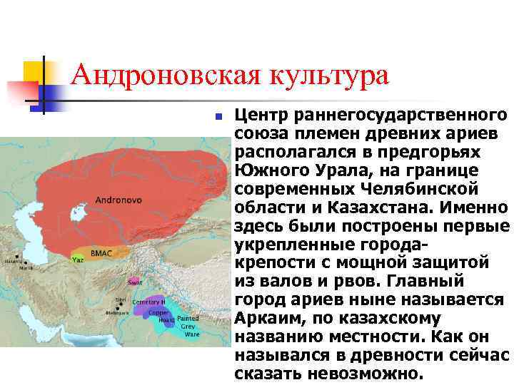 Андроновская культура n Центр раннегосударственного союза племен древних ариев располагался в предгорьях Южного Урала,