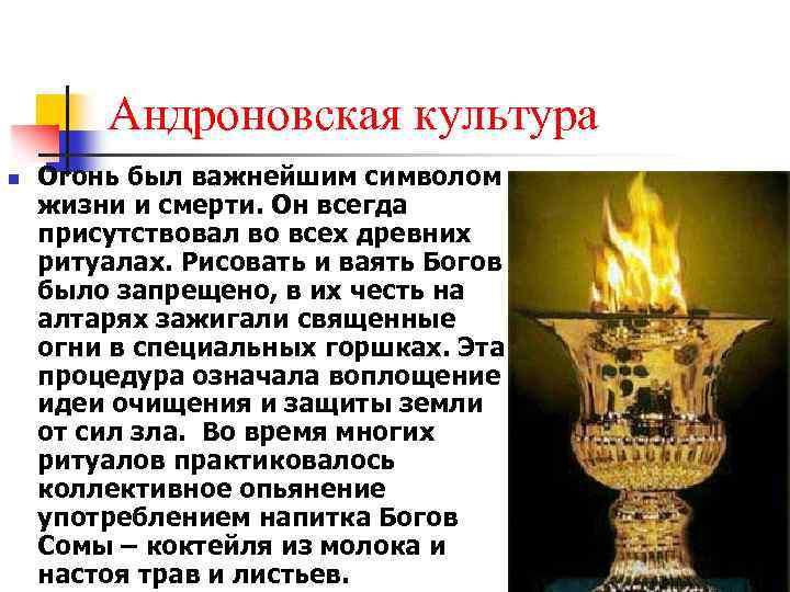 Андроновская культура n Огонь был важнейшим символом жизни и смерти. Он всегда присутствовал во