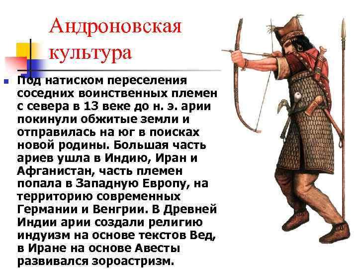 Андроновская культура n Под натиском переселения соседних воинственных племен с севера в 13 веке