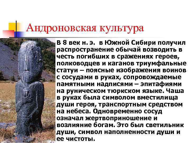 Андроновская культура n В 8 век н. э. в Южной Сибири получил распространение обычай