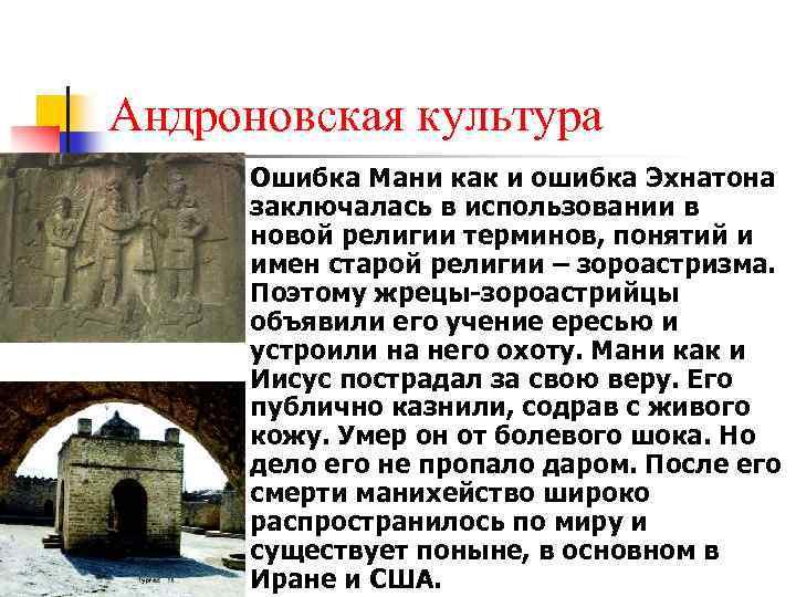 Андроновская культура n Ошибка Мани как и ошибка Эхнатона заключалась в использовании в новой