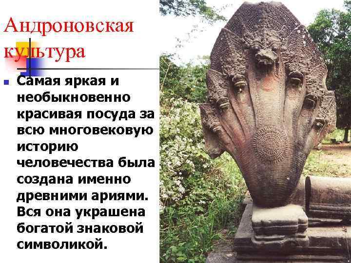 Андроновская культура n Самая яркая и необыкновенно красивая посуда за всю многовековую историю человечества