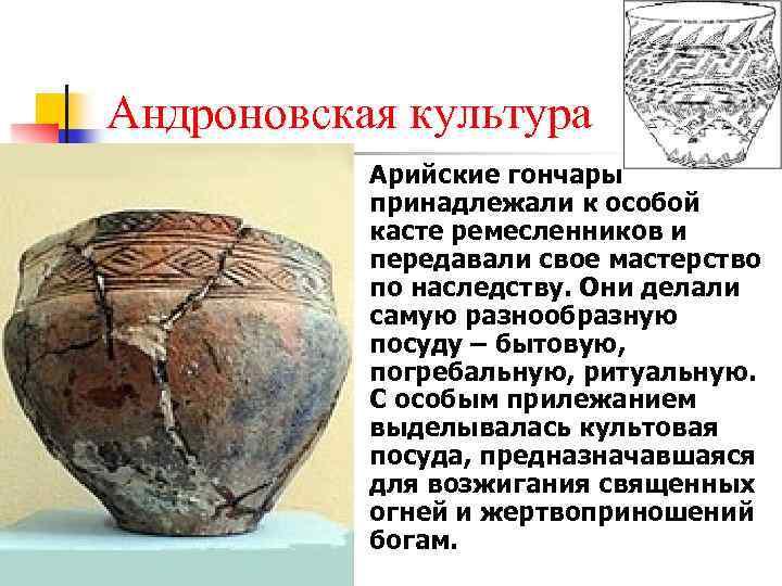Андроновская культура n Арийские гончары принадлежали к особой касте ремесленников и передавали свое мастерство