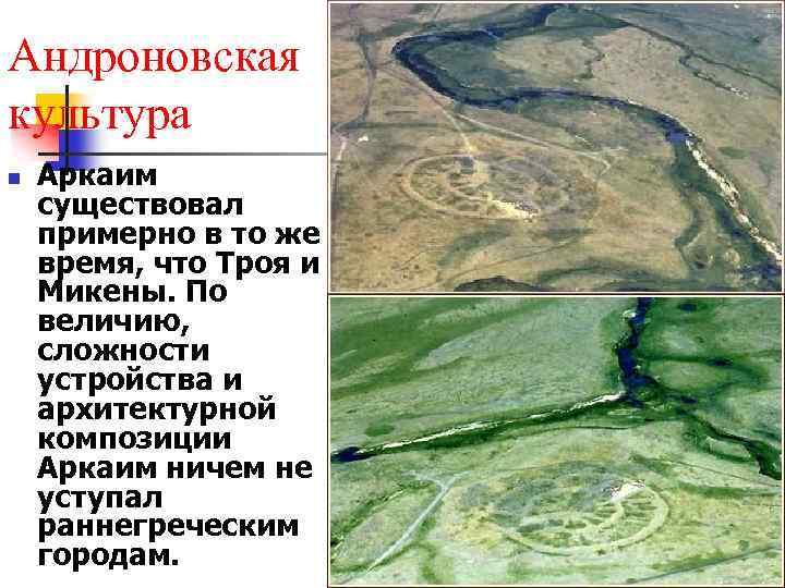 Андроновская культура n Аркаим существовал примерно в то же время, что Троя и Микены.