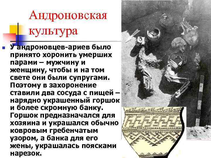 Андроновская культура n У андроновцев-ариев было принято хоронить умерших парами – мужчину и женщину,