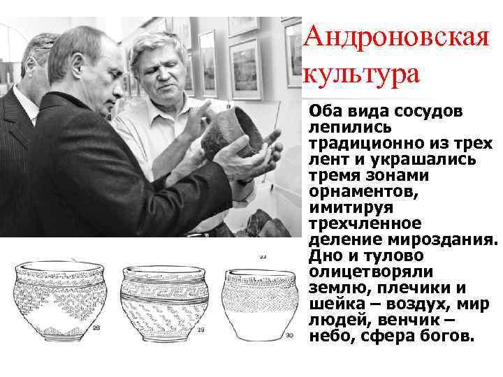 Андроновская культура n Оба вида сосудов лепились традиционно из трех лент и украшались тремя