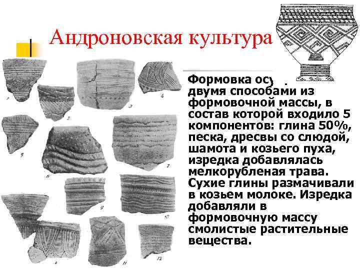 Андроновская культура n Формовка осуществлялась двумя способами из формовочной массы, в состав которой входило